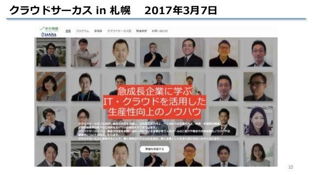 10 クラウドサーカス in 札幌 2017年3月7日