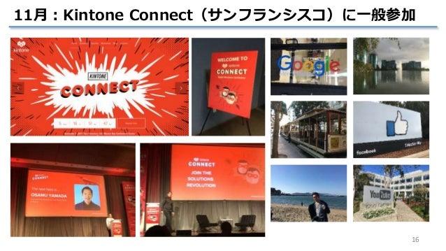 16 11月:Kintone Connect(サンフランシスコ)に一般参加