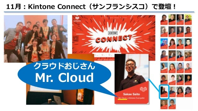 18 11月:Kintone Connect(サンフランシスコ)で登壇! クラウドおじさん Mr. Cloud