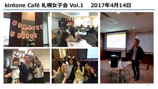 8 kintone Café 札幌女子会 Vol.1 2017年4月14日