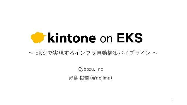 Slide Top: kintone on EKS ― EKS で実現するインフラ自動構築パイプライン