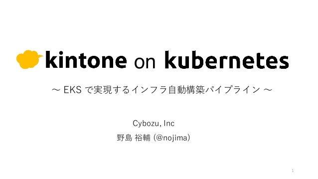 Slide Top: kintone on kubernetes ― EKS で実現するインフラ自動構築パイプライン