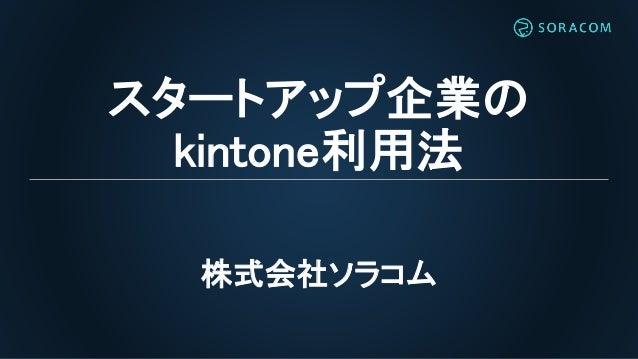スタートアップ企業の kintone利用法 株式会社ソラコム
