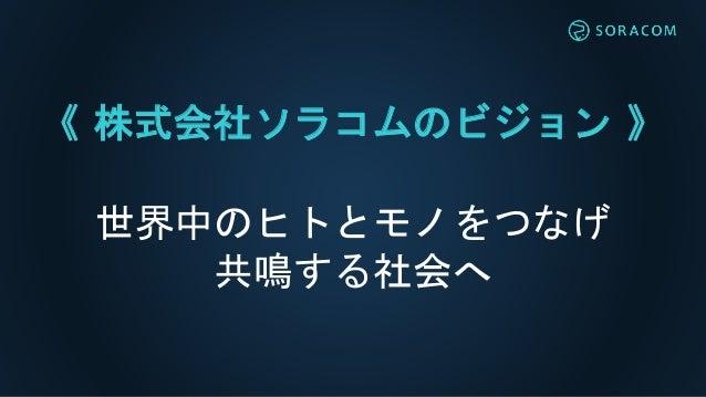株式会社ソラコム_kintonehive