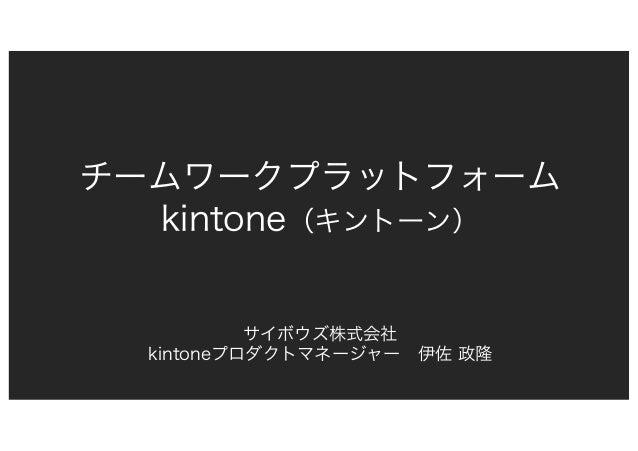 チームワークプラットフォーム kintone(キントーン) サイボウズ株式会社 kintoneプロダクトマネージャー伊佐 政隆