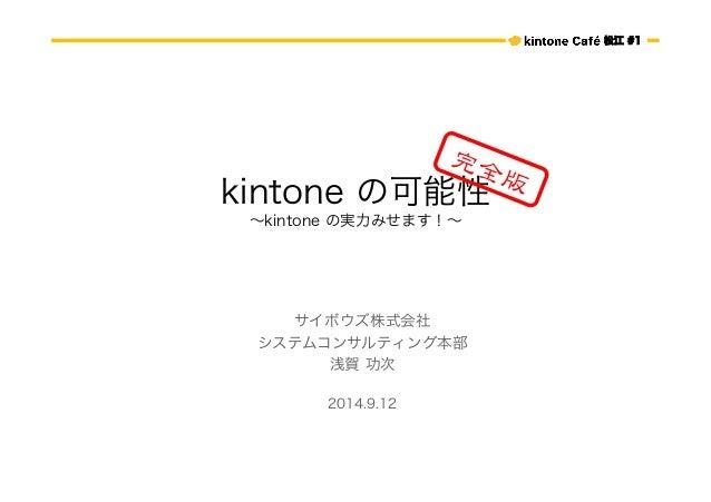松江 #1  kintone の可能性  ~kintone の実力みせます!~  サイボウズ株式会社  システムコンサルティング本部  浅賀 功次  2014.9.12