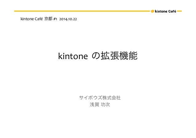 kintone の拡張機能  サイボウズ株式会社  浅賀 功次  kintone  Café 京都  #1  2014.10.22