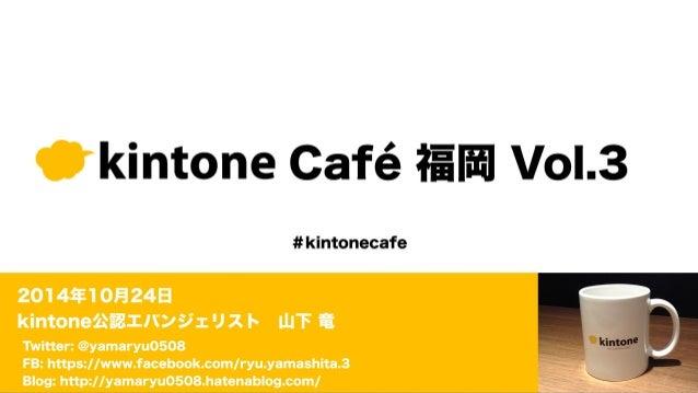 kintone Café 福岡 Vol.3 2014年10月24日 kintone公認エバンジェリスト山下 竜 #kintonecafe Twitter: @yamaryu0508 FB: https://www.facebook.com/r...