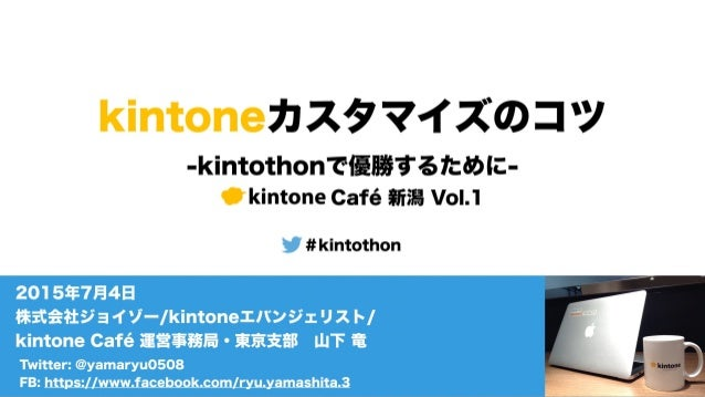 #kintothon Twitter: @yamaryu0508 FB: https://www.facebook.com/ryu.yamashita.3 2015年7月4日 株式会社ジョイゾー/kintoneエバンジェリスト/ kintone...