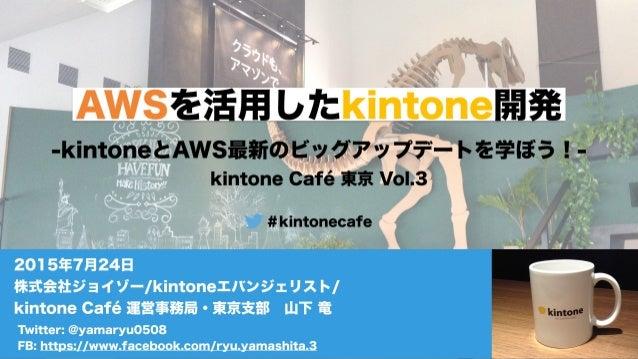 AWSを活用したkintone開発 -kintoneとAWS最新のビッグアップデートを学ぼう!- kintone Café 東京 Vol.3 #kintonecafe Twitter: @yamaryu0508 FB: https://www....