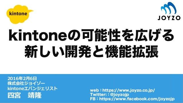 2016年2⽉6⽇ 株式会社ジョイゾー kintoneエバンジェリスト 四宮靖隆 web:https://www.joyzo.co.jp/ Twitter::@joyzojp FB:https://www.facebook.com/joyzo...