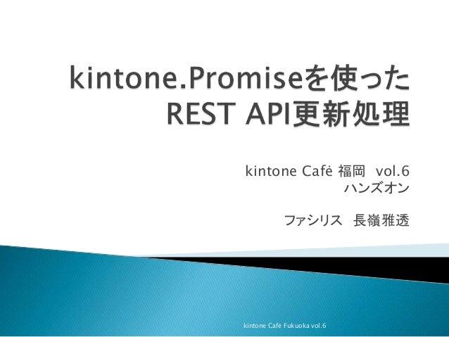 kintone Cafė 福岡 vol.6 ハンズオン ファシリス 長嶺雅透 kintone Cafė Fukuoka vol.6
