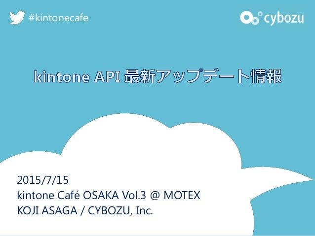 2015/7/15 kintone Café OSAKA Vol.3 @ MOTEX KOJI ASAGA / CYBOZU, Inc. #kintonecafe