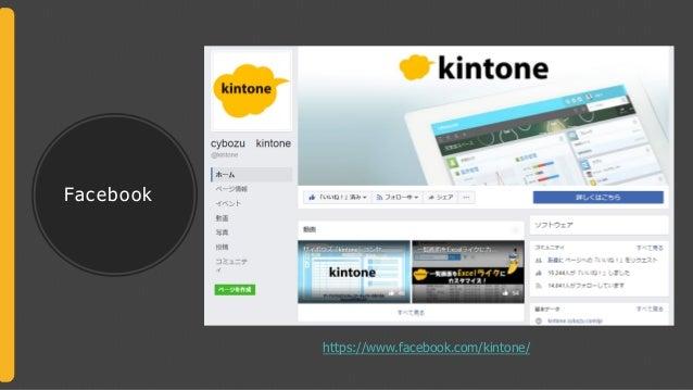 Follow us!! @kintonedevjp cybozu kintone
