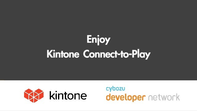 KintoneConnecttoPlay20171103