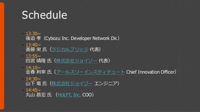 "Please call me ""Usshi"". OSM 2000 SE, PG 2005 IT-Dev 2009 R&D(kintone) 2010 kintone PM 2014 JP developer network D 2016 GB ..."
