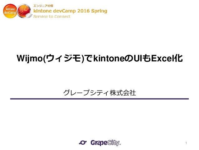 Wijmo(ウィジモ)でkintoneのUIもExcel化 1 グレープシティ株式会社