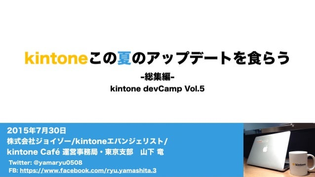 kintoneこの夏のアップデートを食らう -総集編- kintone devCamp Vol.5 Twitter: @yamaryu0508 FB: https://www.facebook.com/ryu.yamashita.3 2015年...