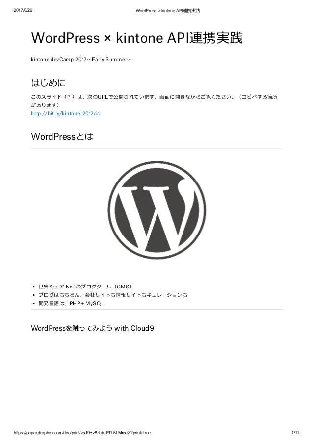 2017/6/26 WordPress×kintoneAPI連携実践 https://paper.dropbox.com/doc/print/zsJ9Hz8zhbsPTh3LMxsz8?print=true 1/11 WordPress ...