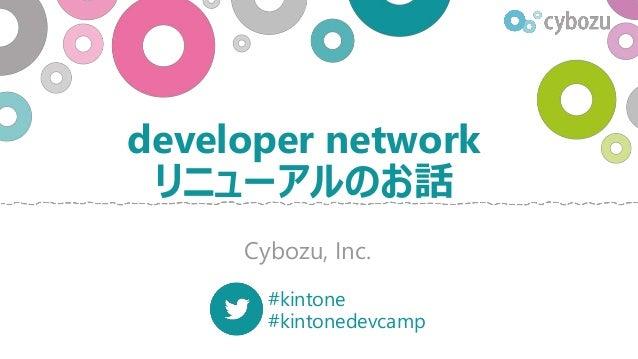 developer network リニューアルのお話 Cybozu, Inc. #kintone #kintonedevcamp