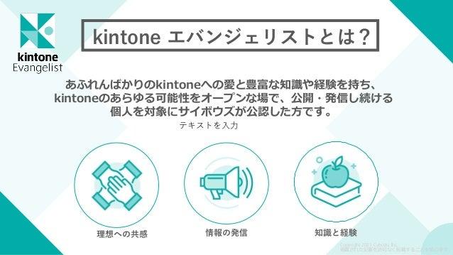 kintone エバンジェリストとは? あふれんばかりのkintoneへの愛と豊富な知識や経験を持ち、 kintoneのあらゆる可能性をオープンな場で、公開・発信し続ける 個人を対象にサイボウズが公認した方です。 情報の発信 理想への共感 知識...