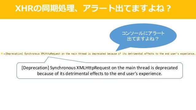 XHRの同期処理、アラート出てますよね? [Deprecation]SynchronousXMLHttpRequest onthemainthreadisdeprecated becauseofitsdetrimental...