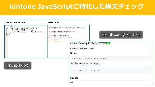 kintone JavaScriptに特化した構⽂チェック jswatchdog eslint-config-kintone