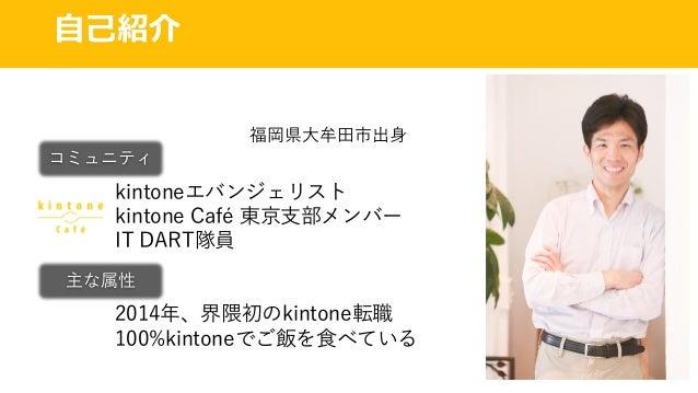 kintone JSコーディングの玄人化を目指して - kintone evaCamp 2017 Slide 2