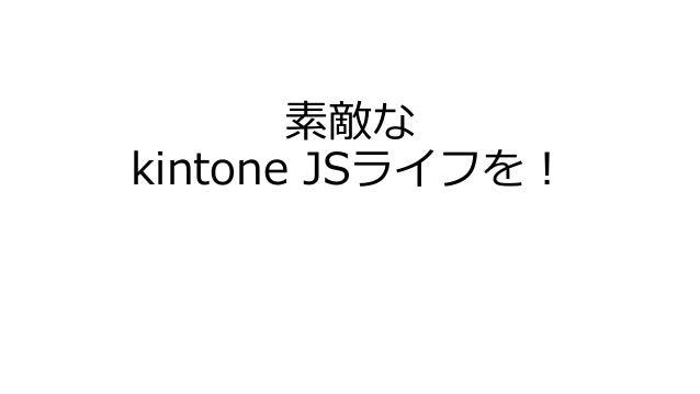素敵な kintone JSライフを!