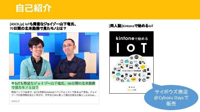 ⾃⼰紹介 [ASCII.jp]IoTも得意なジョイゾー山下竜氏、 70日間の北米勤務で見たモノとは? [同人誌]kintoneで始めるIoT サイボウズ商店 @Cybozu Daysで 販売