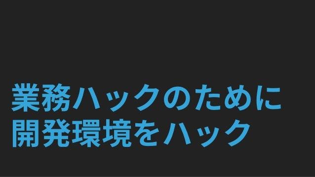 """""""業務ハッカー""""流 kintoneカスタマイズ (kintone hack 2017大阪 赤座久樹 テイルスガーデン)"""