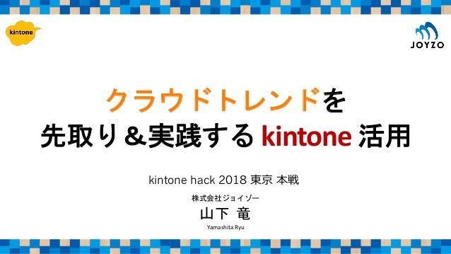 kintone Yamashita Ryu kintone hack 2018