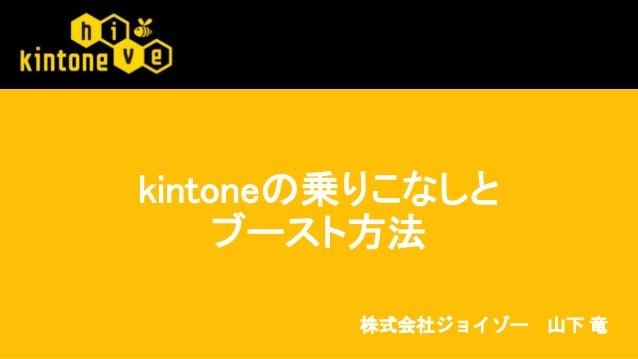 kintoneの乗りこなしと ブースト方法 株式会社ジョイゾー 山下 竜