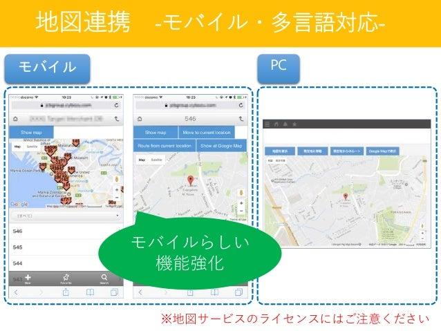 地図連携 -モバイル・多言語対応- モバイルらしい 機能強化 モバイル PC ※地図サービスのライセンスにはご注意ください