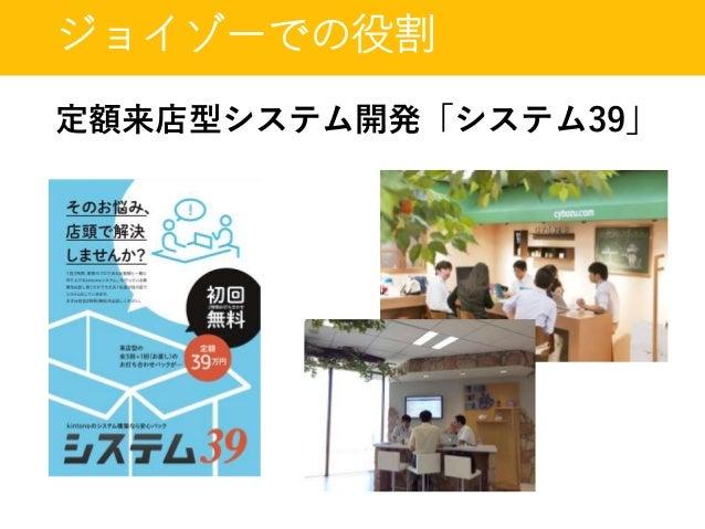 ジョイゾーでの役割 定額来店型システム開発「システム39」