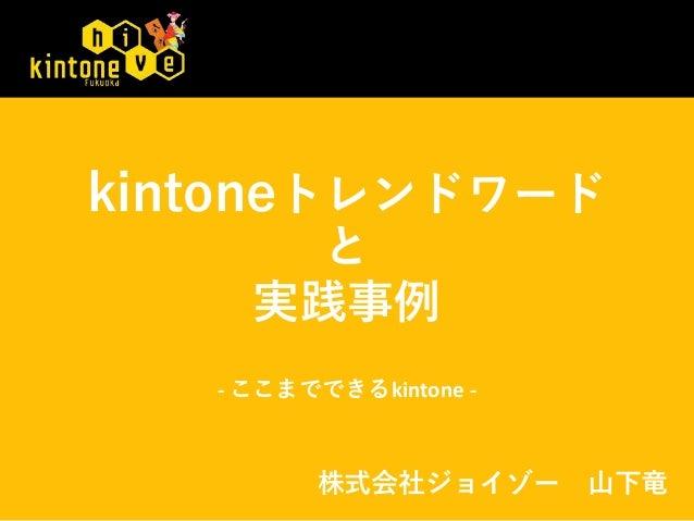 株式会社ジョイゾー 山下竜 kintoneトレンドワード と 実践事例 - ここまでできるkintone -