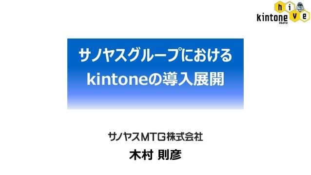 木村 則彦 サノヤスグループにおける kintoneの導入展開
