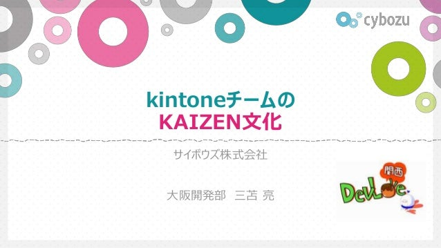 kintoneチームの KAIZEN文化 サイボウズ株式会社 大阪開発部 三苫 亮