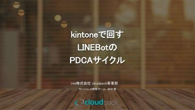 iret株式会社 cloudpack事業部 サーバレス開発チーム 田中潤
