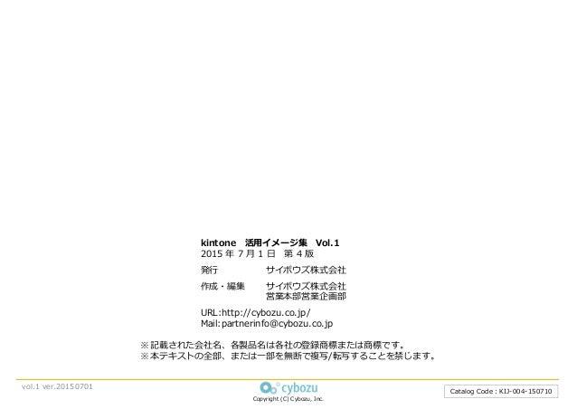 kintone業種別活用イメージ集