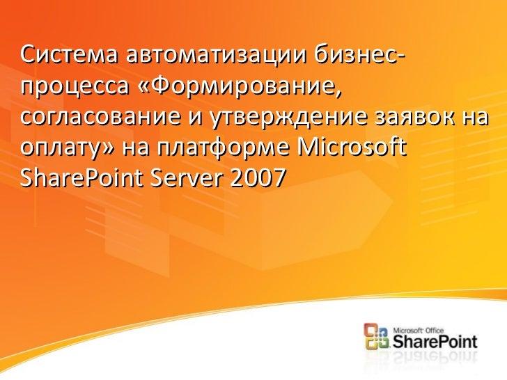Система автоматизации бизнес-процесса «Формирование, согласование и утверждение заявок на оплату» на платформе  Microsoft ...