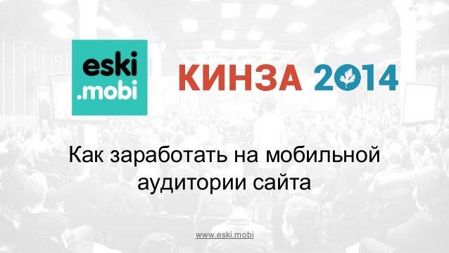 Как заработать на мобильной аудитории сайта www.eski.mobi
