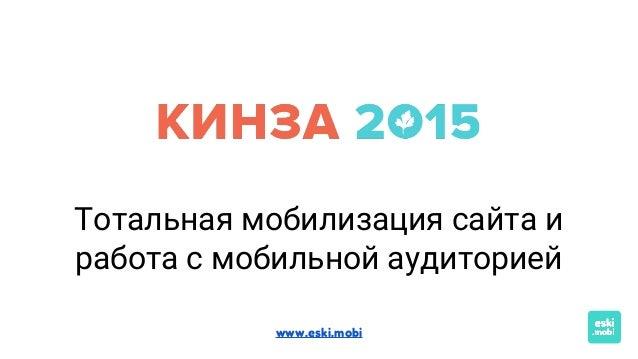 www.eski.mobi Тотальная мобилизация сайта и работа с мобильной аудиторией