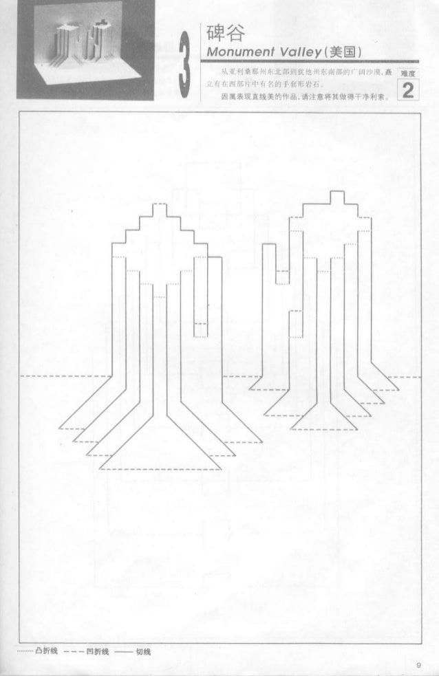 Kirigami monumentos do_mundo