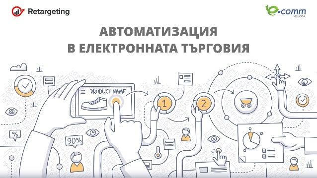 E-commerce automation - Kiril Dinov @ eCommCongress 2018