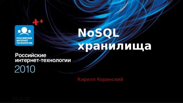 Кирилл Коринский 10.4.10 NoSQL хранилища