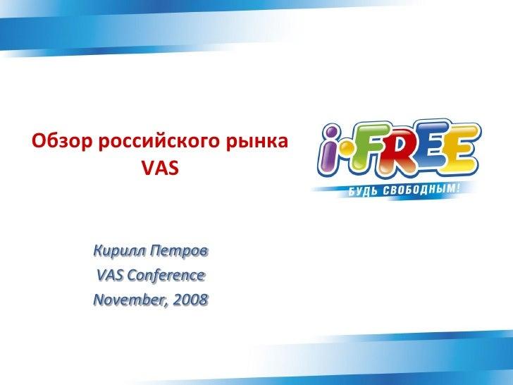 Обзор российского рынка           VAS        Кирилл Петров      VAS Conference      November, 2008