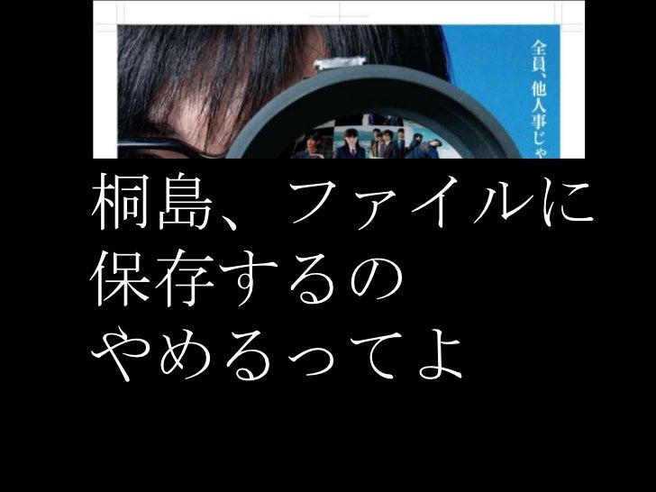 桐島、ファイルに保存するのやめるってよ