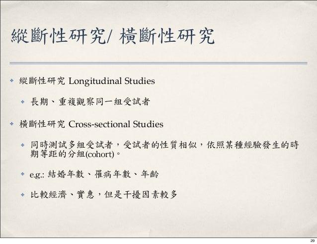 Quasi longitudinal study design