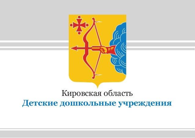 Кировская область Детские дошкольные учреждения